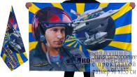 """Флаг """"Воздушно-космические силы"""" с Путиным"""