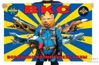 Флаг Воздушно-космических сил РФ