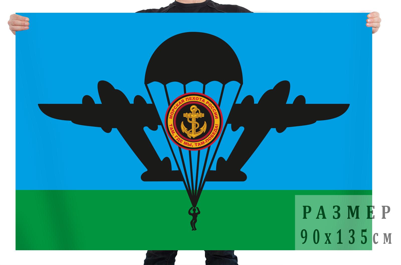 Флаг воздушного десанта Морской пехоты «Черные крылья»