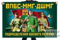 Флаг ВПБС ММГ ДШМГ подразделения боевого резерва