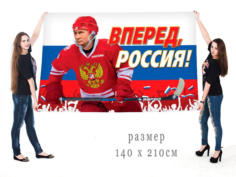 Большой российский флаг 140х210 см