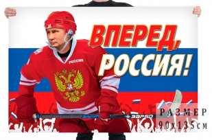 Двухсторонний флаг Вперед, Россия с Путиным