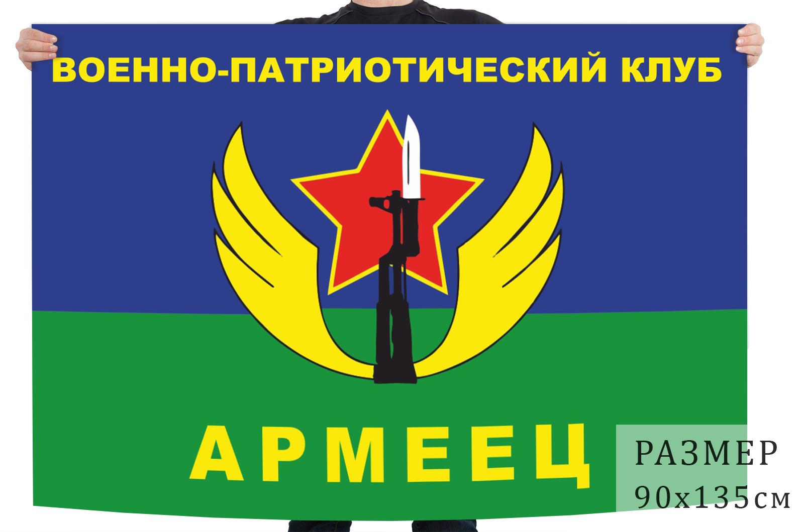 "Флаг ВПК ""Армеец"""