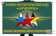 Флаг ВПК Армеец