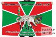 Флаг ВПК Барс