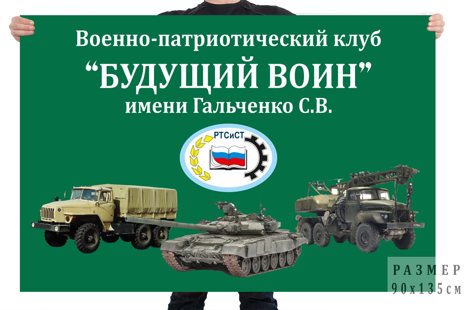 "Флаг ВПК ""Будущий воин"""
