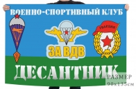 Флаг ВПК Десантник
