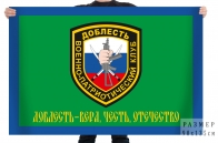 Флаг ВПК Доблесть