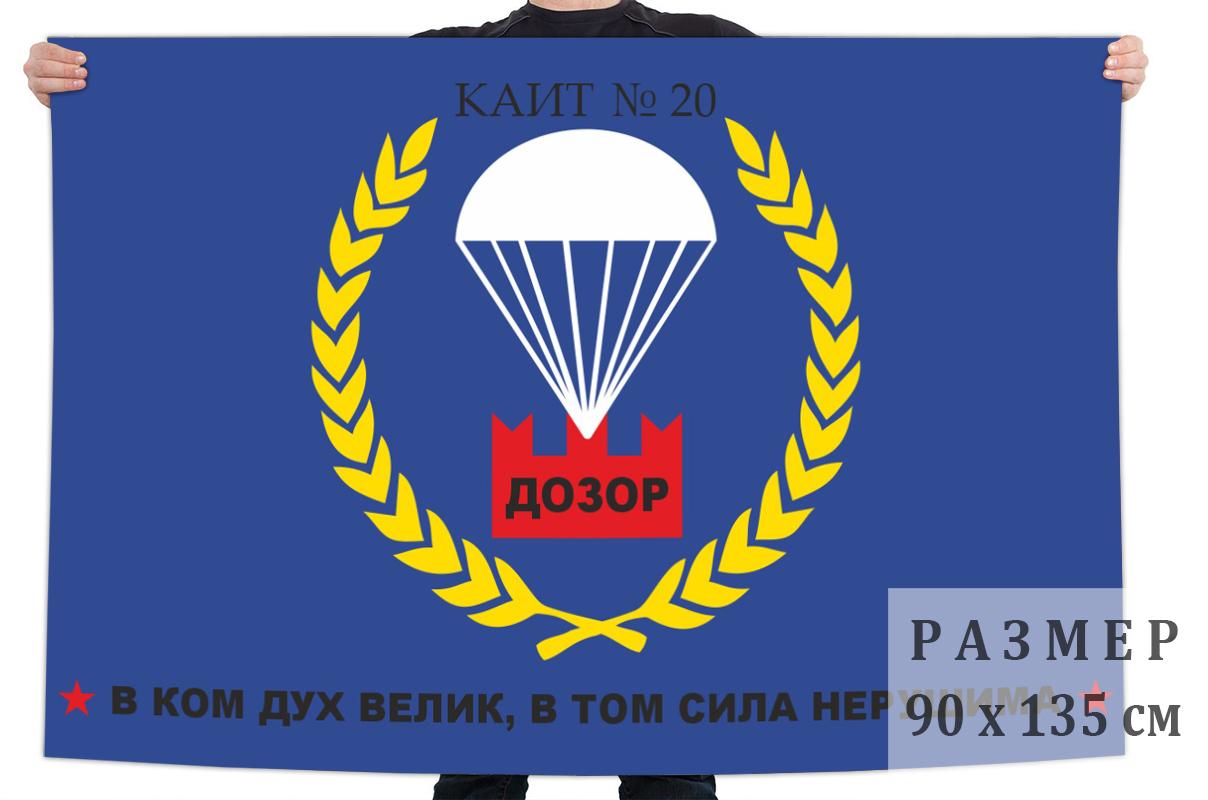 Флаг ВПК Дозор