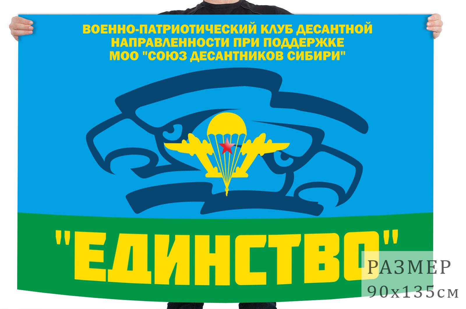 "Флаг ВПК ""Единство"""