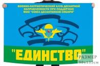 Флаг ВПК Единство