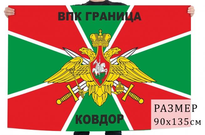 """Флаг ВПК """"Граница"""""""