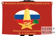 Флаг ВПК им. Генерал-майора В.А. Глазкова