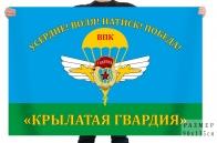 Флаг ВПК Крылатая гвардия