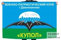 Флаг ВПК Купол