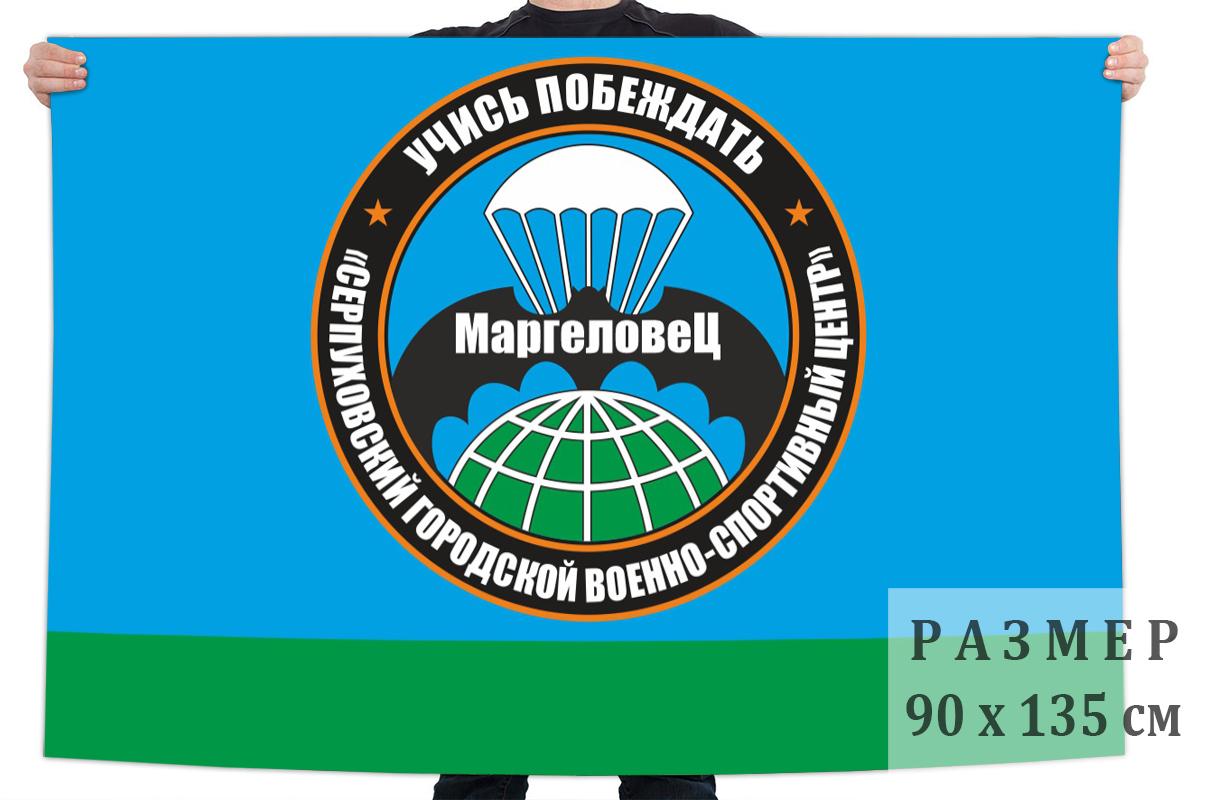 "Флаг ВПК ""Маргеловец"""