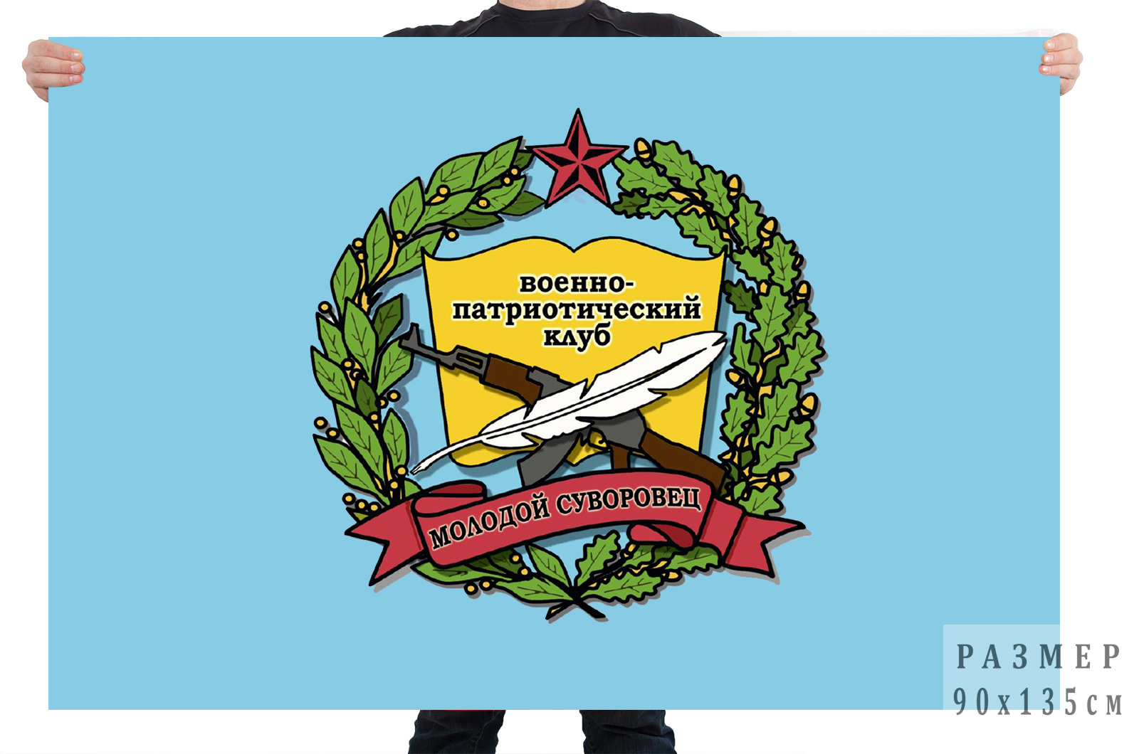 "Флаг ВПК ""Молодой Суворовец"""