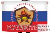 Флаг ВПК Мужество