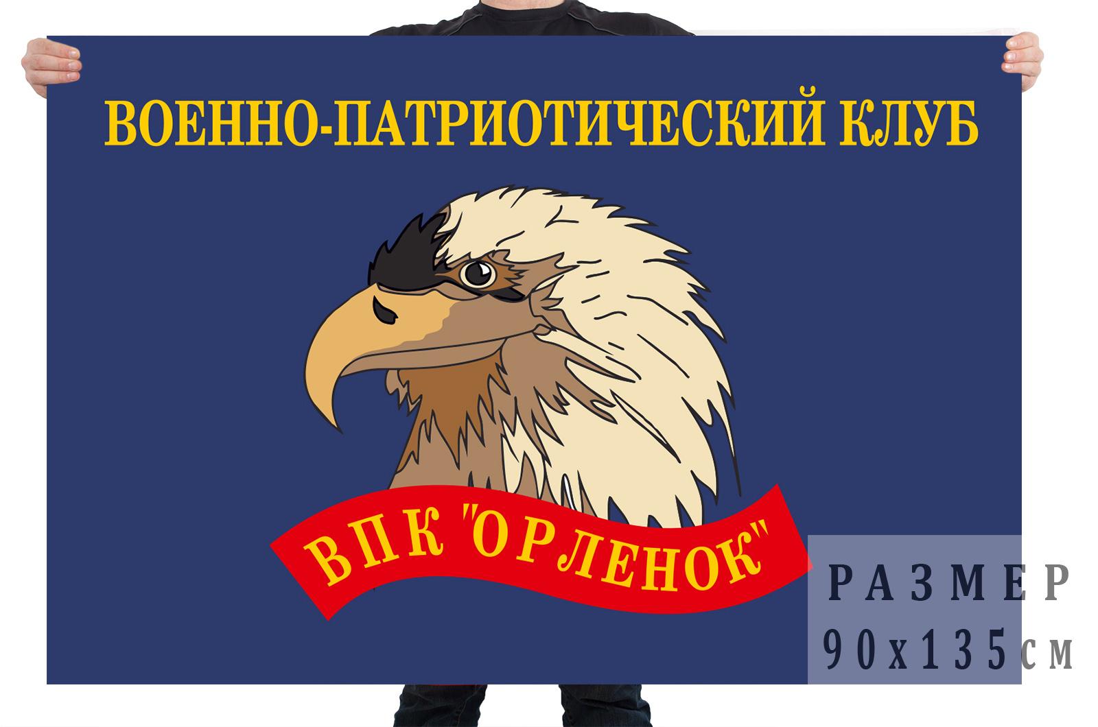 "Флаг ВПК ""Орлёнок"""