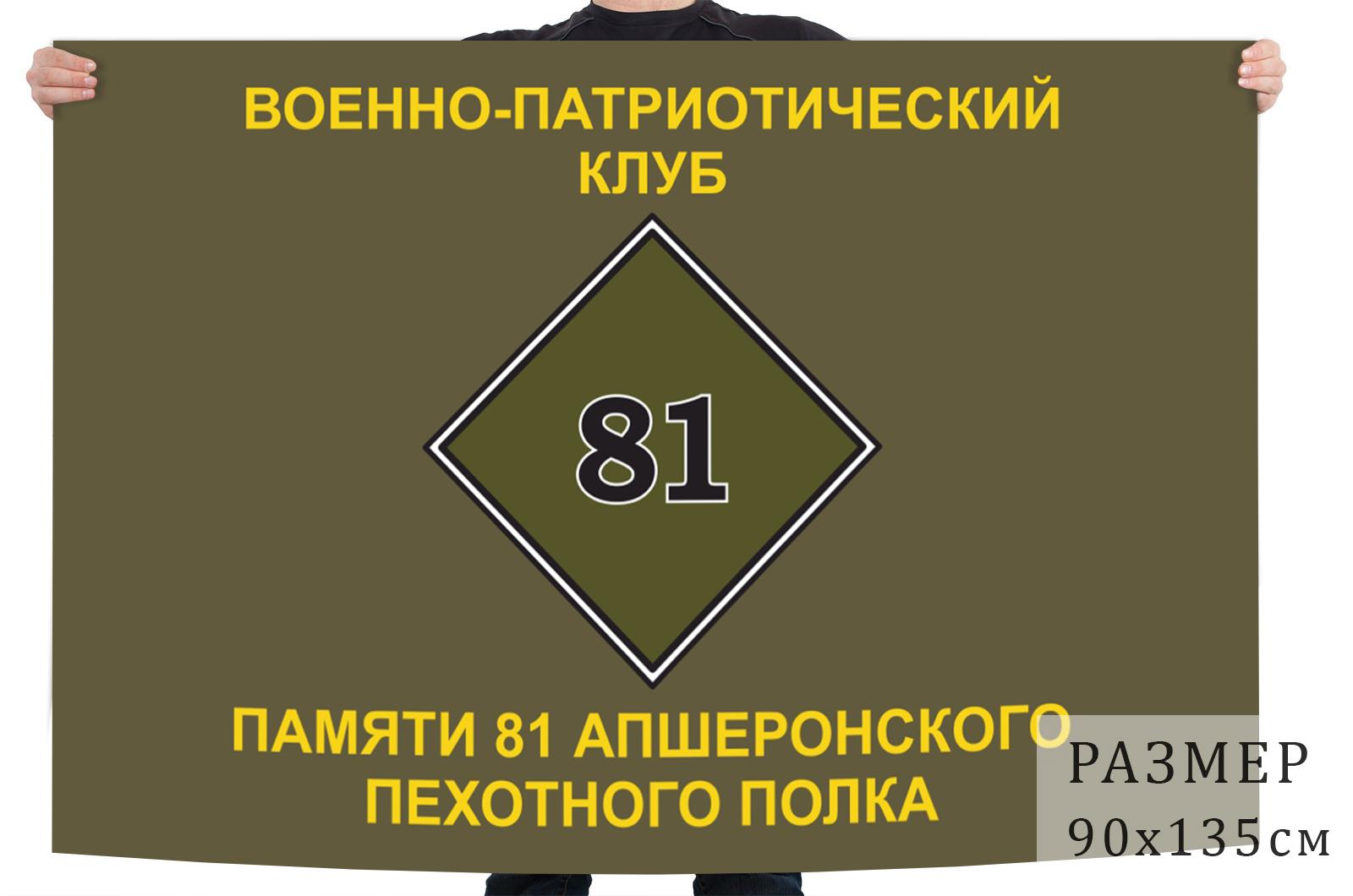 Флаг ВПК памяти 81 Апшеронского пехотного полка