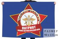 Флаг ВПК Патриот