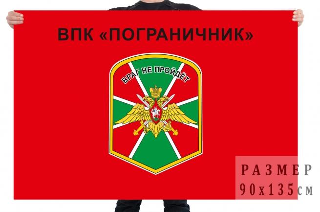 Флаг ВПК Пограничник