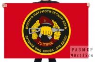 Флаг ВПК Ратник