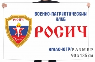 Флаг ВПК Росич