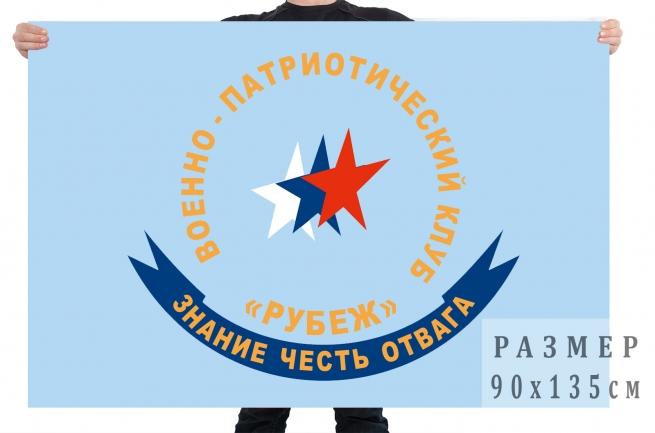 Флаг ВПК Рубеж