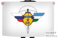 Флаг ВПК Смена
