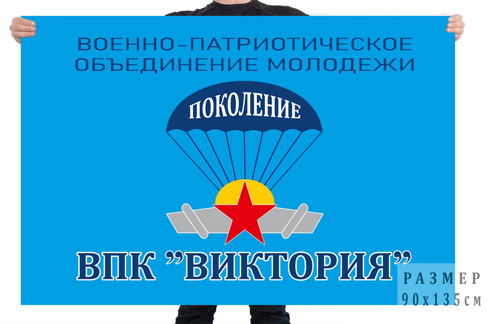 """Флаг ВПК """"Виктория"""""""