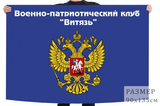Флаг ВПК Витязь