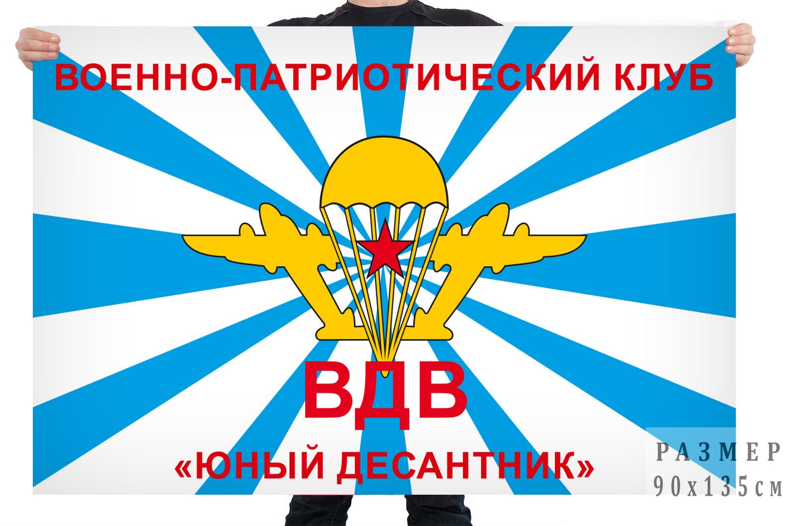 "Флаг ВПК ""Юный десантник"""
