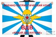 Флаг ВПК Юный десантник