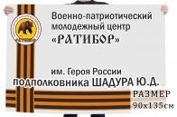 Флаг ВПМЦ Ратибор