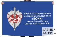 Флаг ВПМО Воин