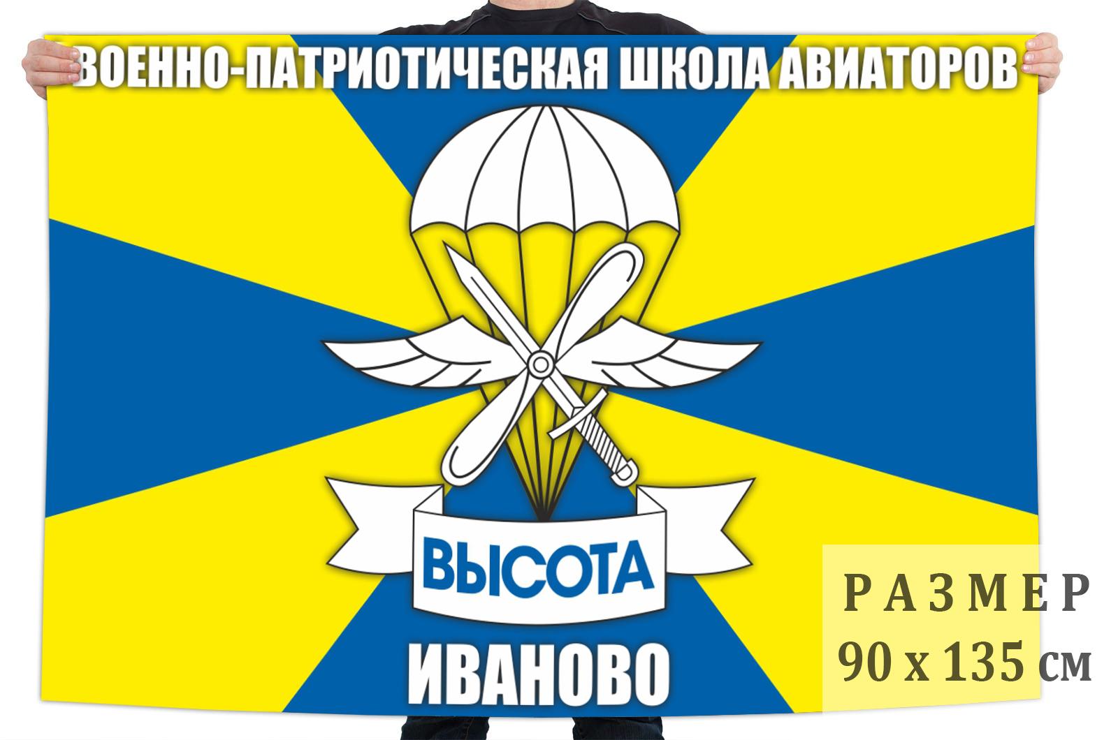 """Флаг ВПША """"Высота"""""""