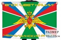 Флаг ВПСК Цвет нации