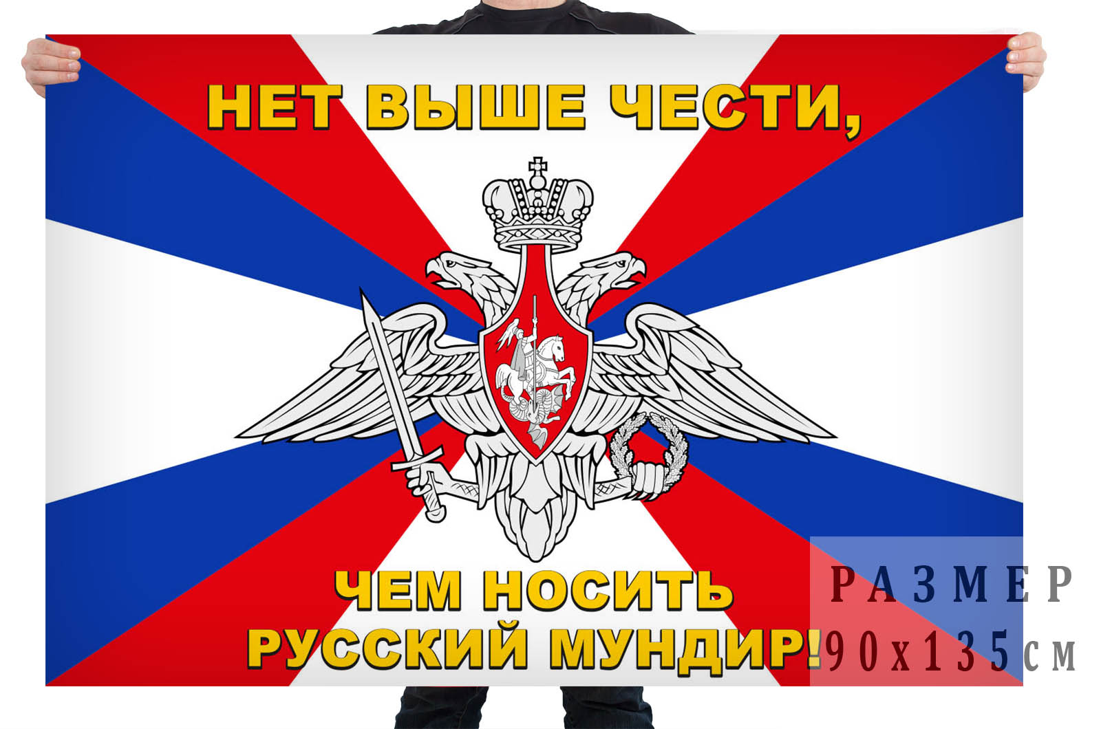 Купить в Москве флаг ВС РФ «Нет выше чести, чем носить русский мундир»