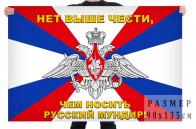 Флаг ВС РФ Нет выше чести, чем носить русский мундир