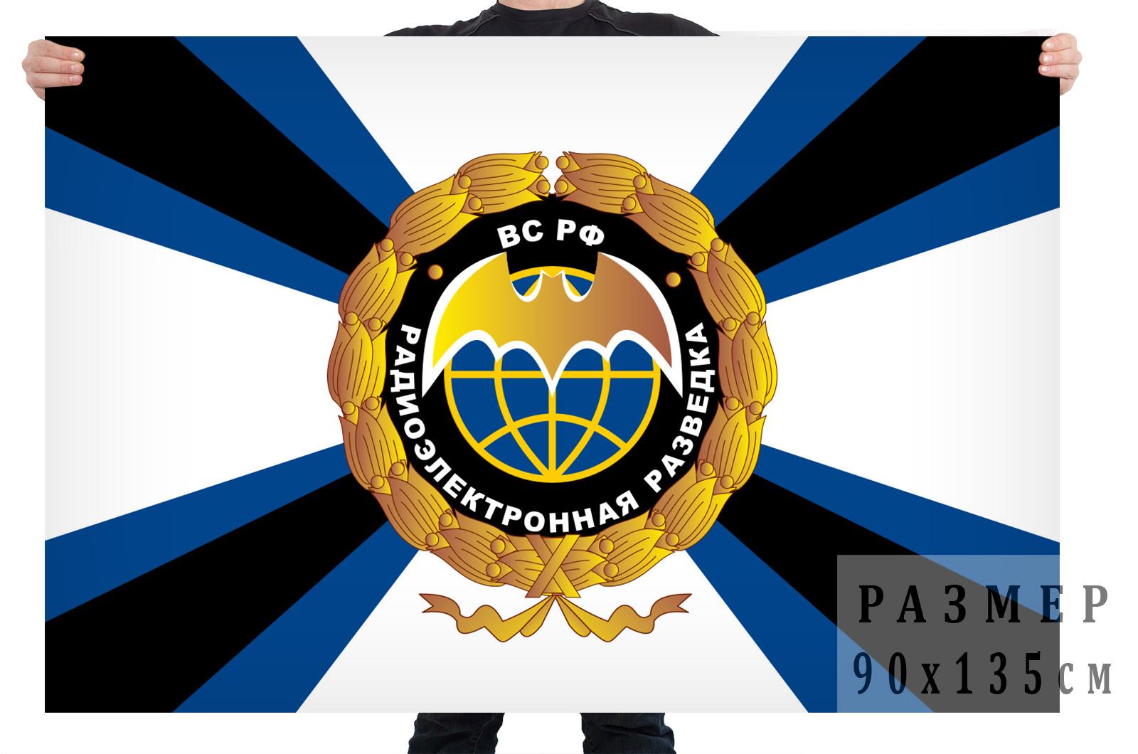 Флаг ВС РФ Радиоэлектронная разведка заказать оптом и в розницу