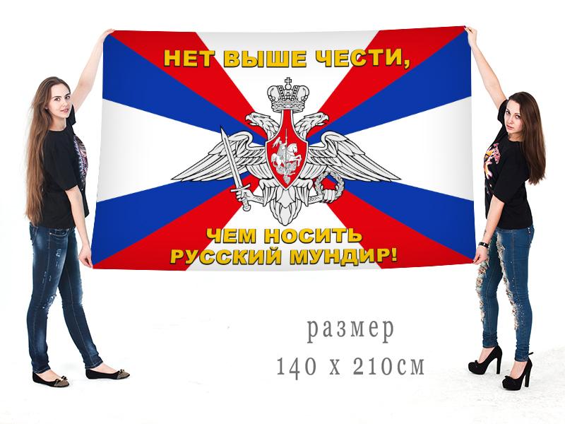Купить в Москве флаг ВС России «Нет выше чести, чем носить русский мундир»