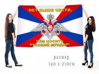 Флаг ВС России Нет выше чести, чем носить русский мундир