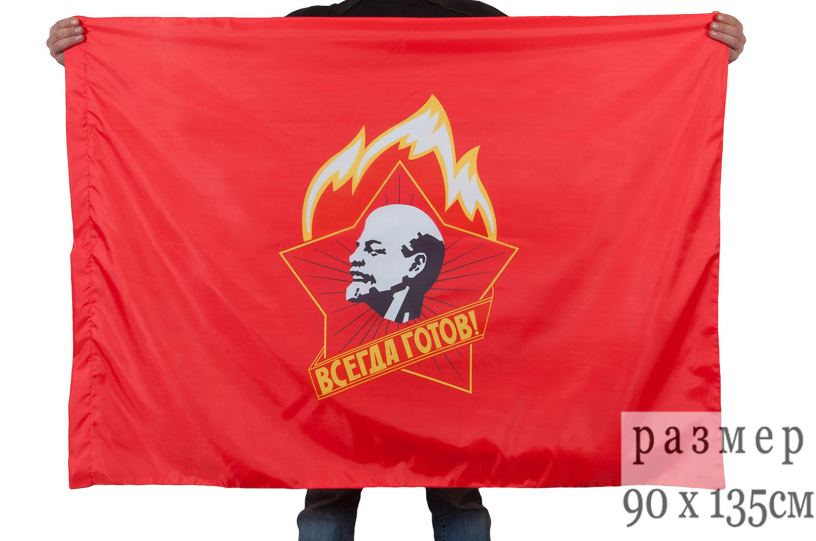 Двусторонний флаг пионеров СССР