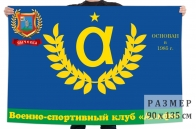 Флаг ВСК Альфа