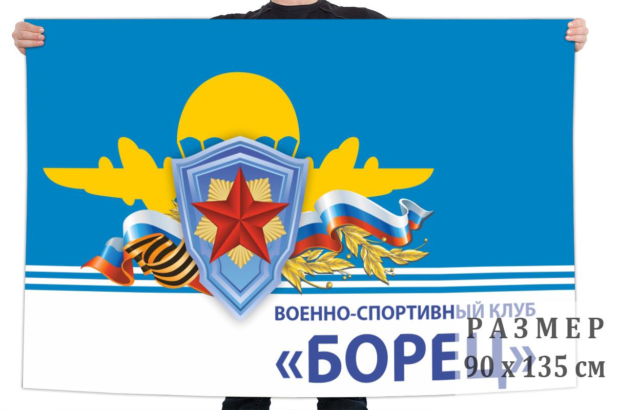 Флаг ВСК Борец