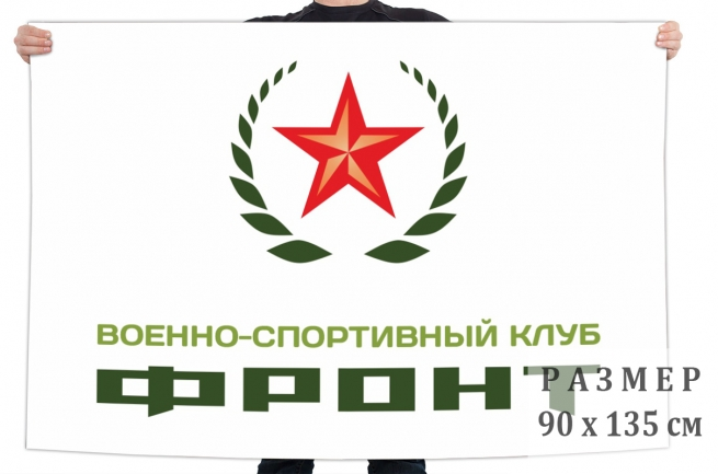 Флаг ВСК Фронт