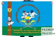 Флаг ВСК Гвардеец