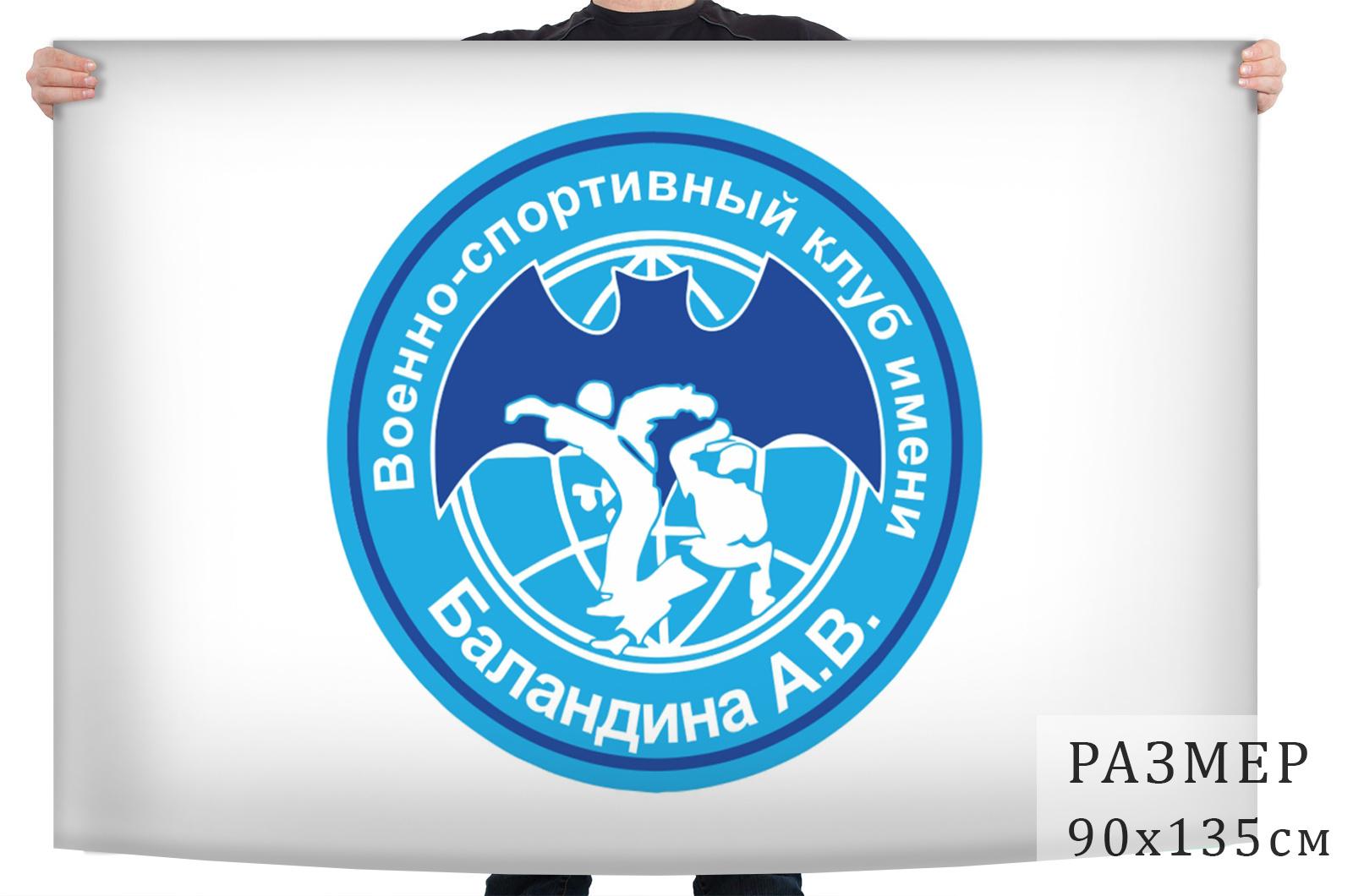 Флаг ВСК им. А.В. Баландина