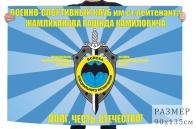 Флаг ВСК им. старшего лейтенанта Жамлиханова Р.К.